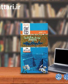 کتاب پرسش و پاسخ جلد1و2