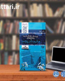 کتاب پرسش و پاسخ جلد 3و4