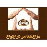 mezaj4 مزاج در ازدواج