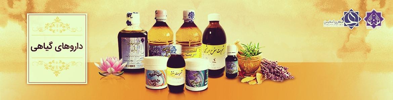 دارو های گیاهی