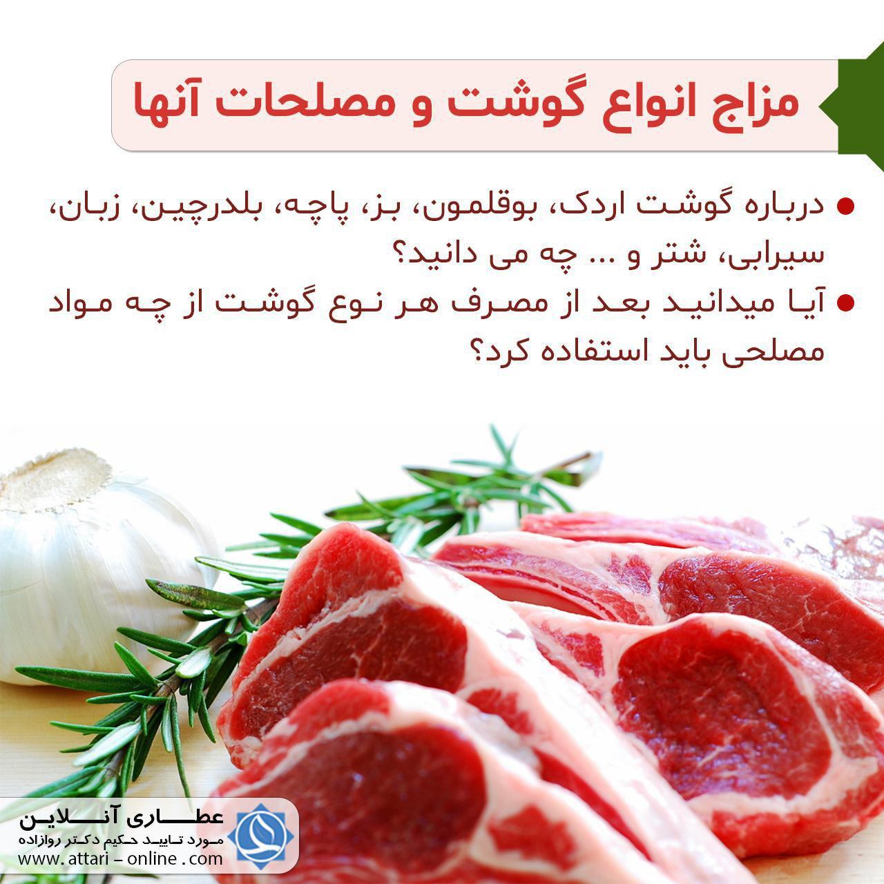 photo 2018 08 04 16 07 59 انواع گوشت، مزاج و مصلحات آنها