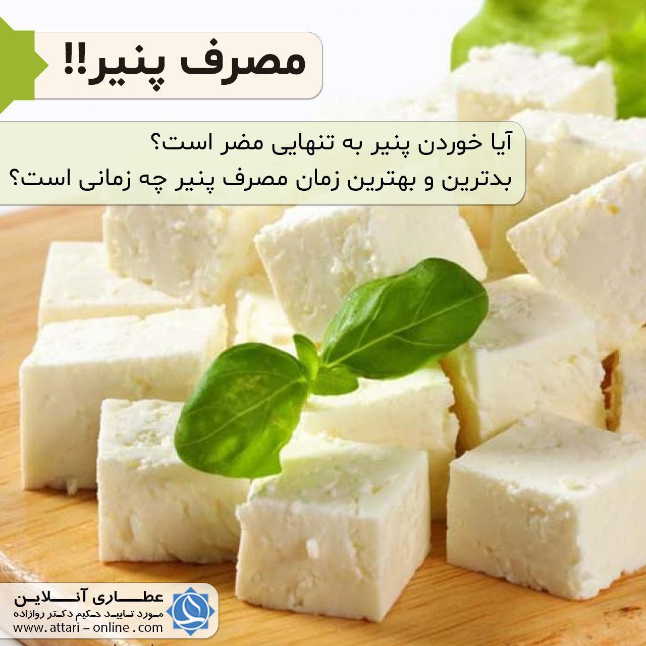 photo 2018 08 15 09 38 39 مصرف پنیر
