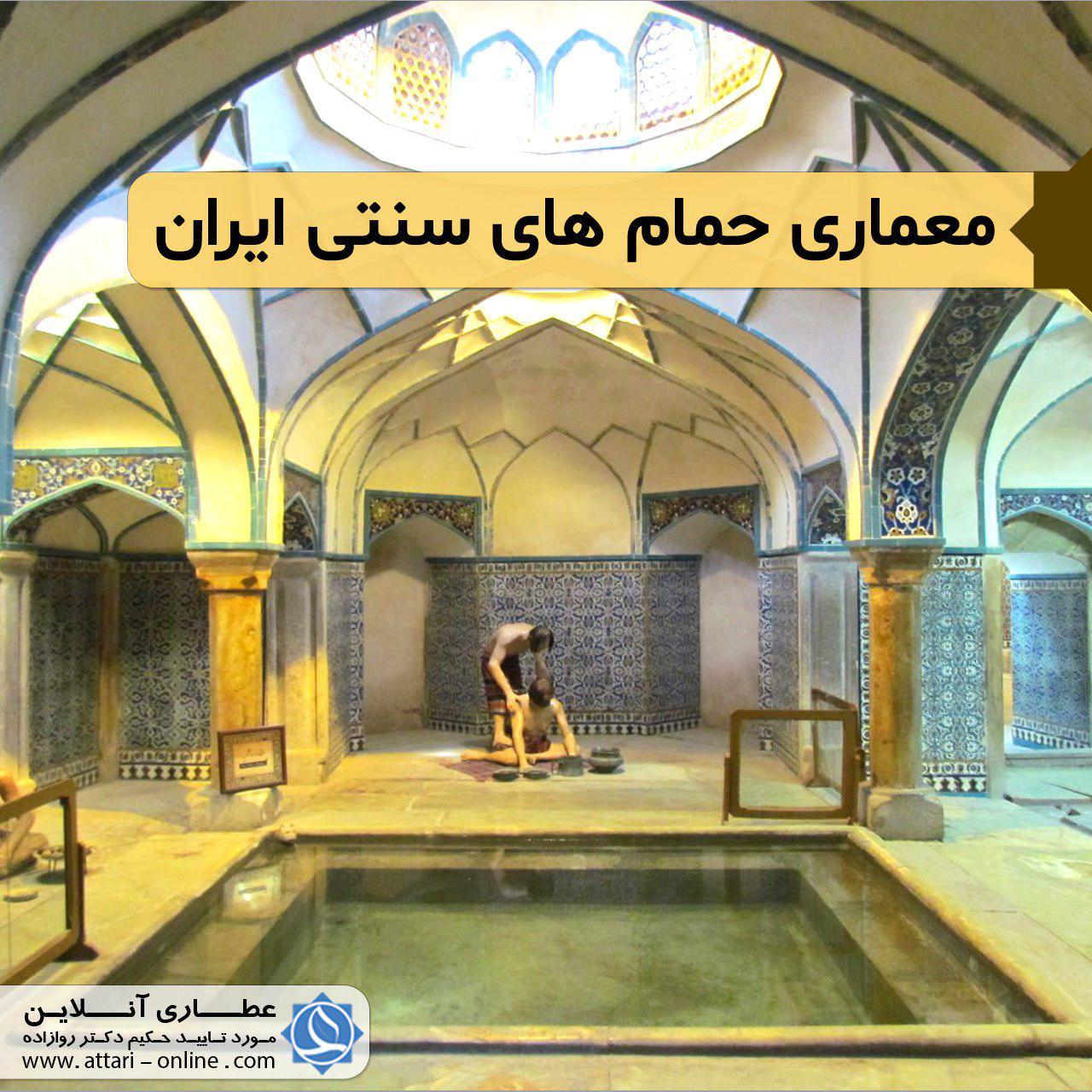 photo 2018 09 02 10 53 25 معماری حمام های سنتی ایران