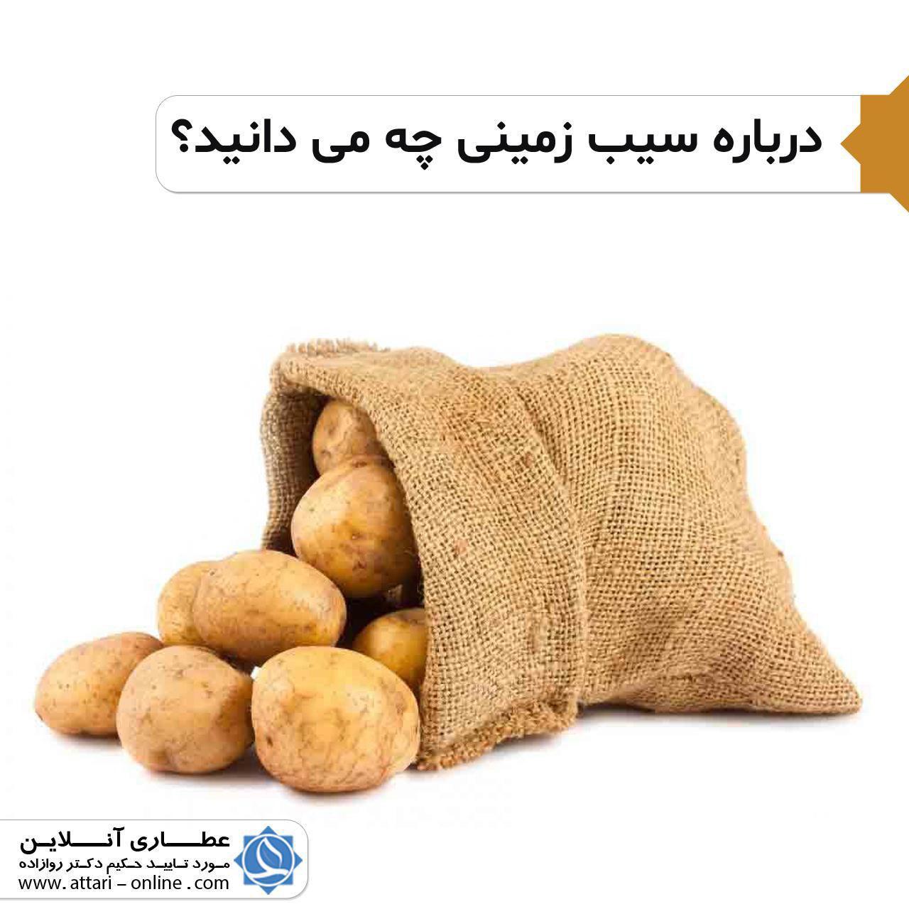 photo 2018 09 30 13 52 40 درباره سیب زمینی چه می دانید؟!