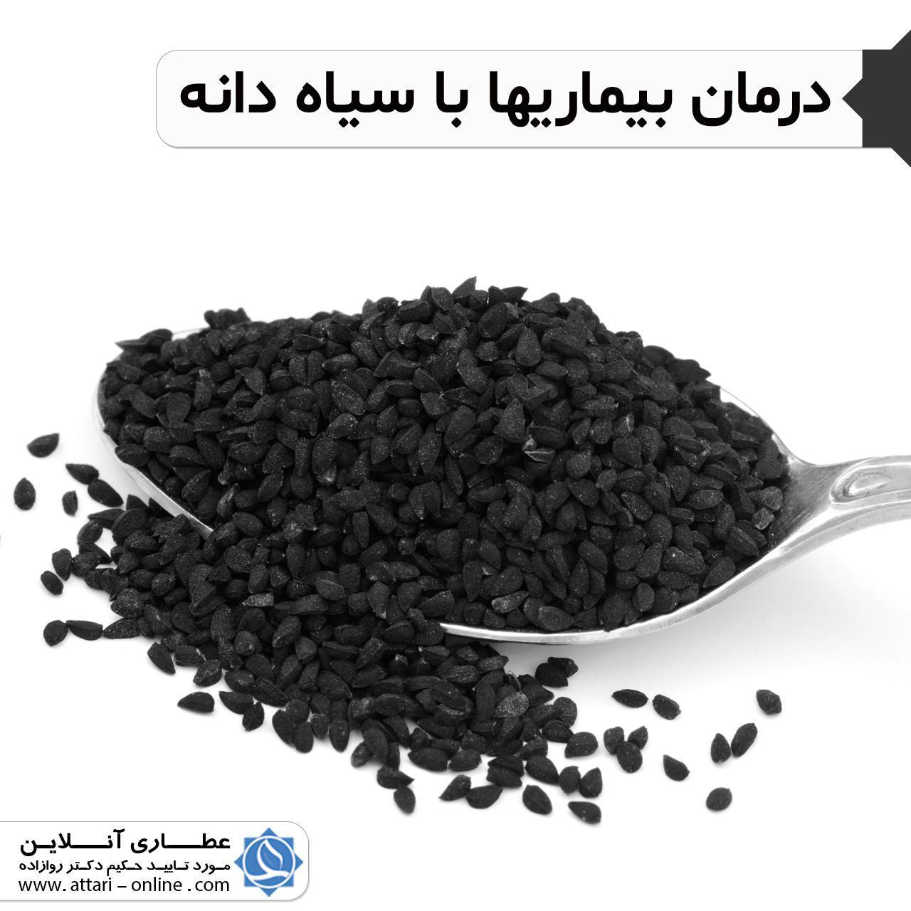 سیاهدانه ک درمان بیماریها با سیاه دانه