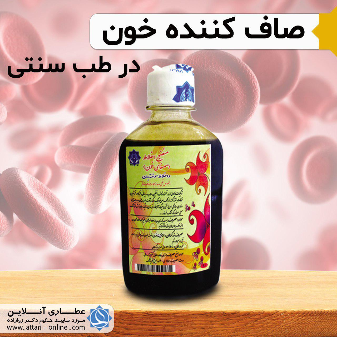 photo 2018 11 12 16 05 08 صاف کننده خون طب سنتی
