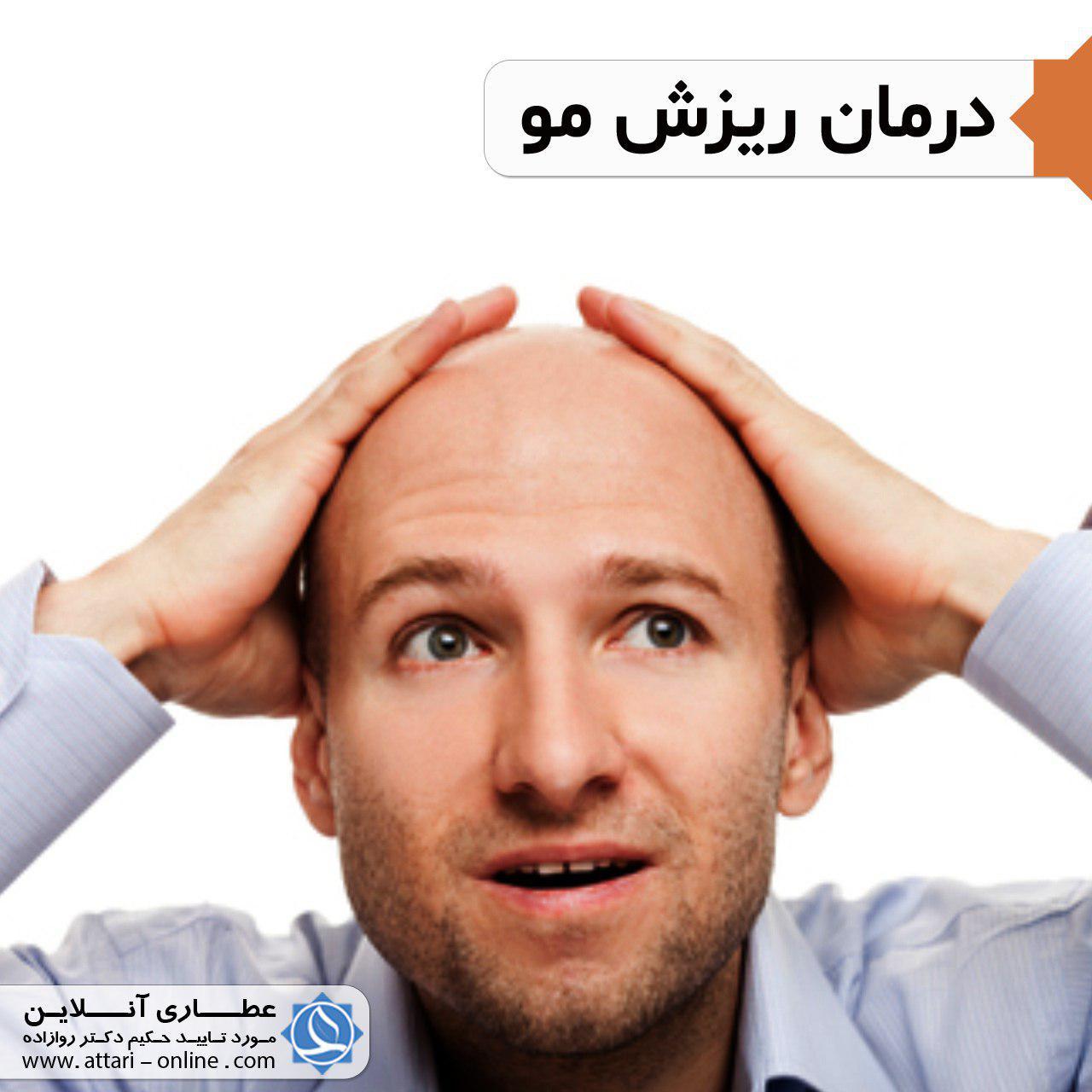 photo 2018 12 09 09 52 38 درمان ریزش مو