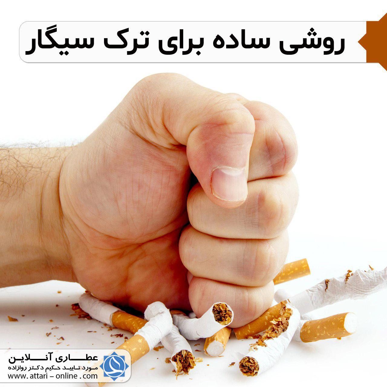 photo 2018 12 09 09 55 46 روشی ساده برای ترک سيگار