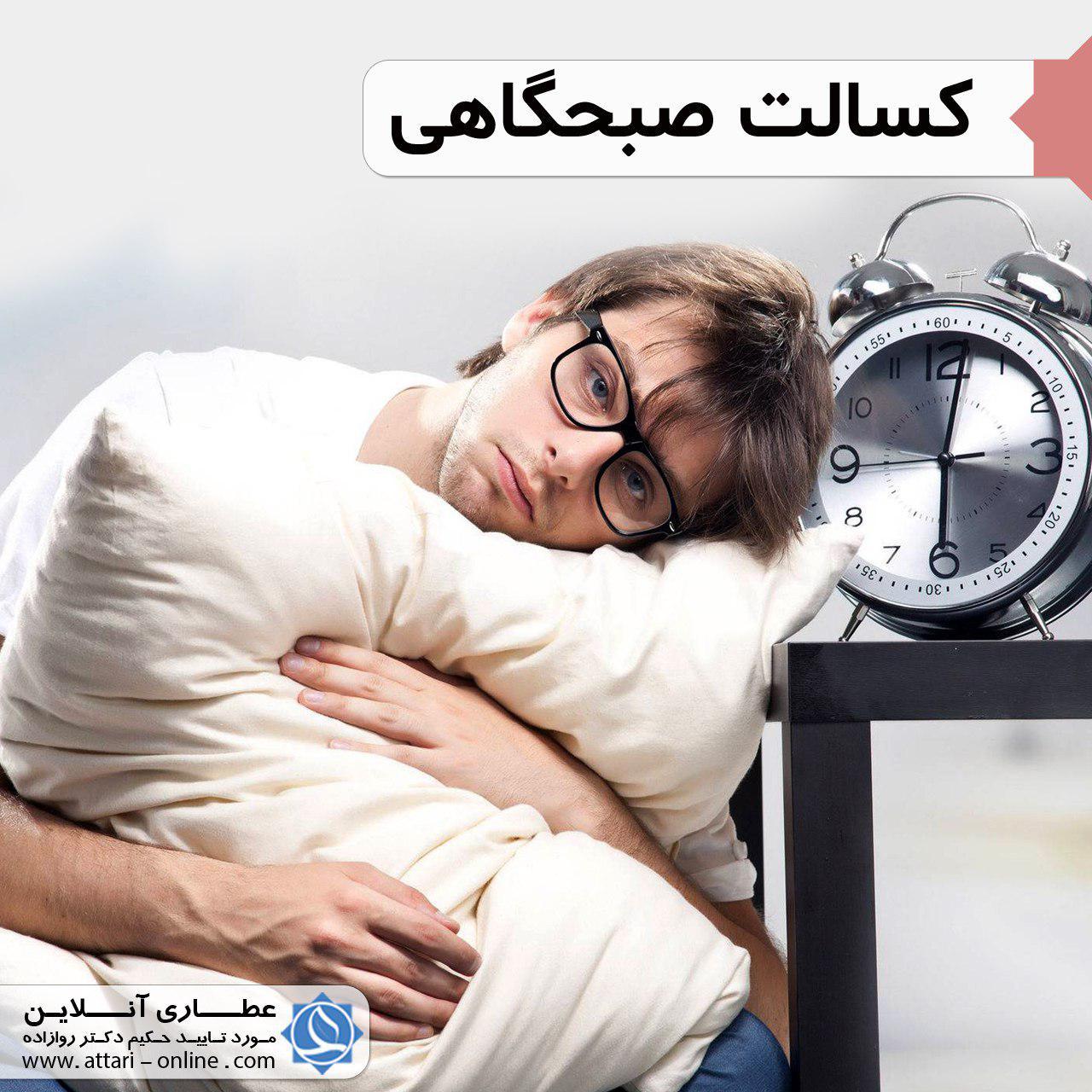 photo 2018 12 11 10 16 04 دلیل کسالت صبحگاهي