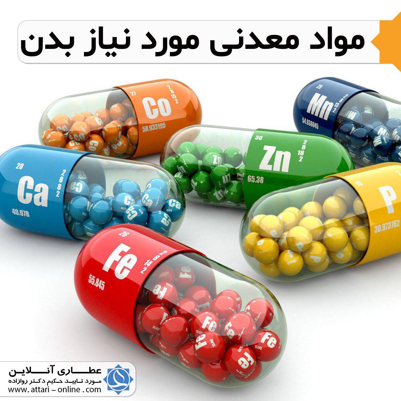 photo 2018 12 20 11 29 32 مواد معدنی مورد نیاز بدن