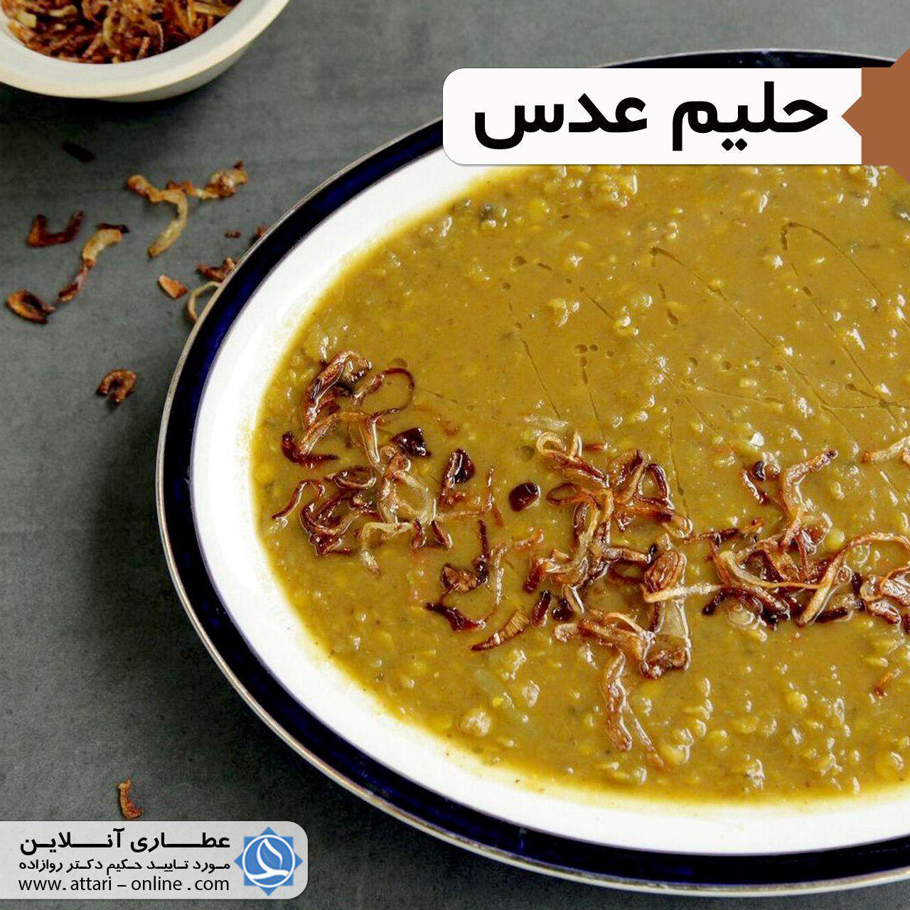 photo 2019 01 06 16 35 58 حلیم عدس