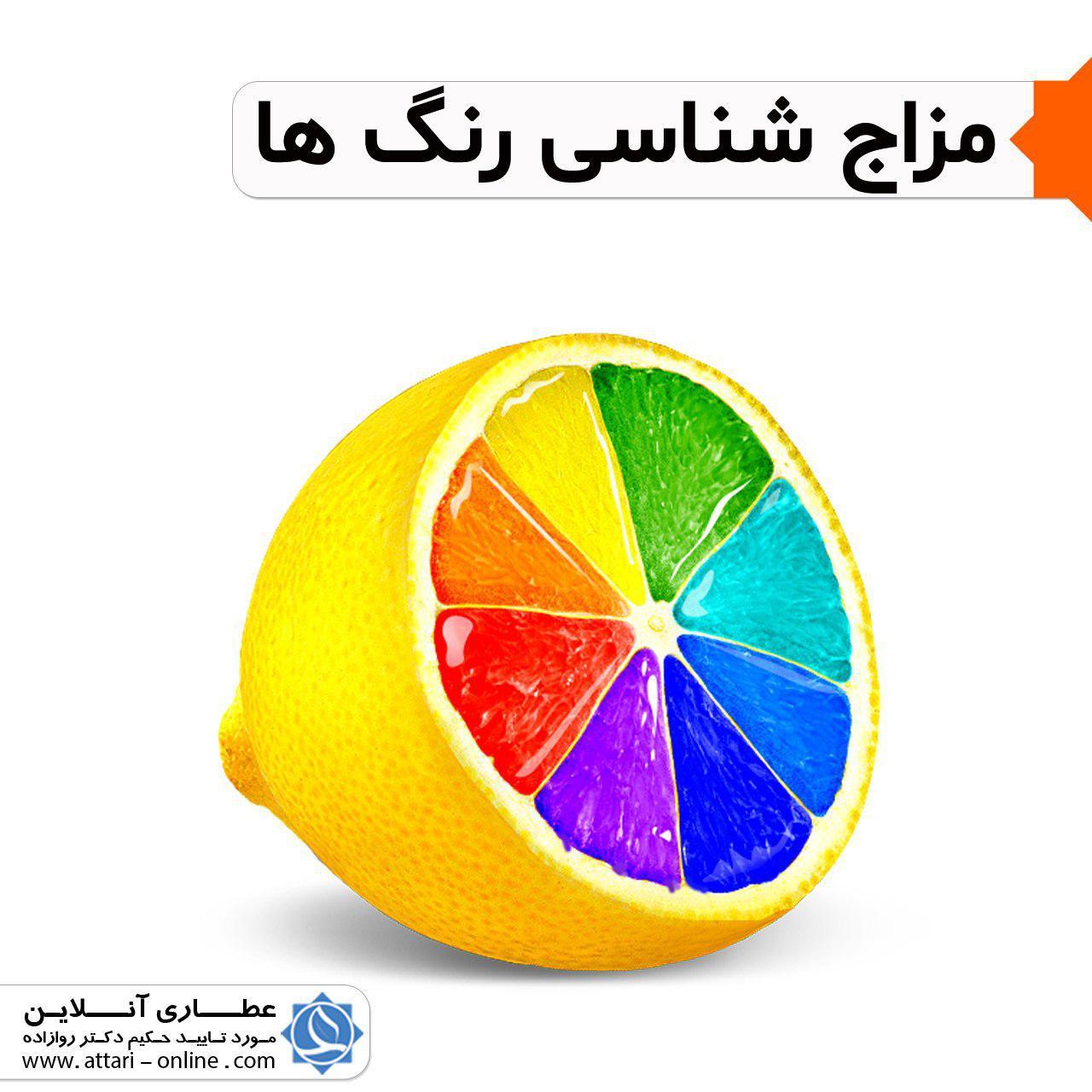 photo 2019 01 28 16 20 18 مزاج شناسی رنگ ها
