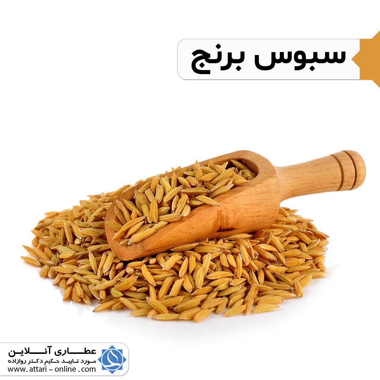 photo 2019 01 28 16 26 32 فواید درمانی سبوس برنج برای بدن