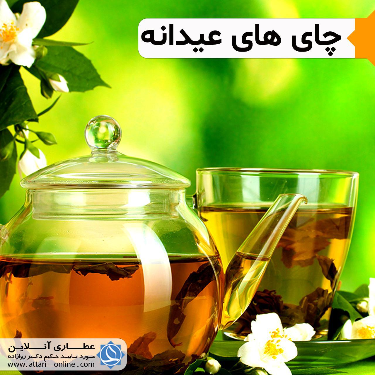 چای کوچک0 چای های عیدانه از نظر طب سنتی
