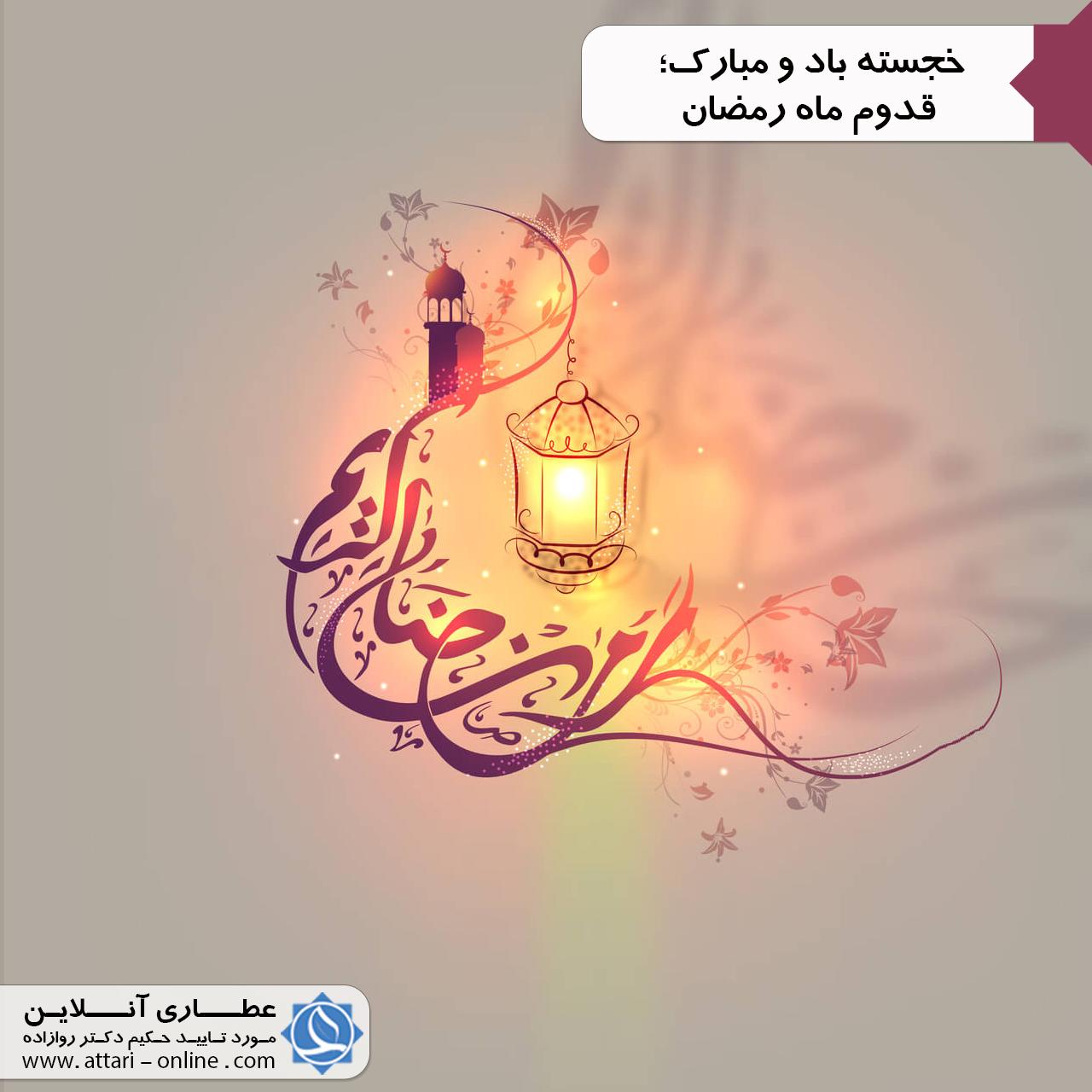 ramadan 2 خجسته باد و مبارک؛ قدوم ماه رمضان