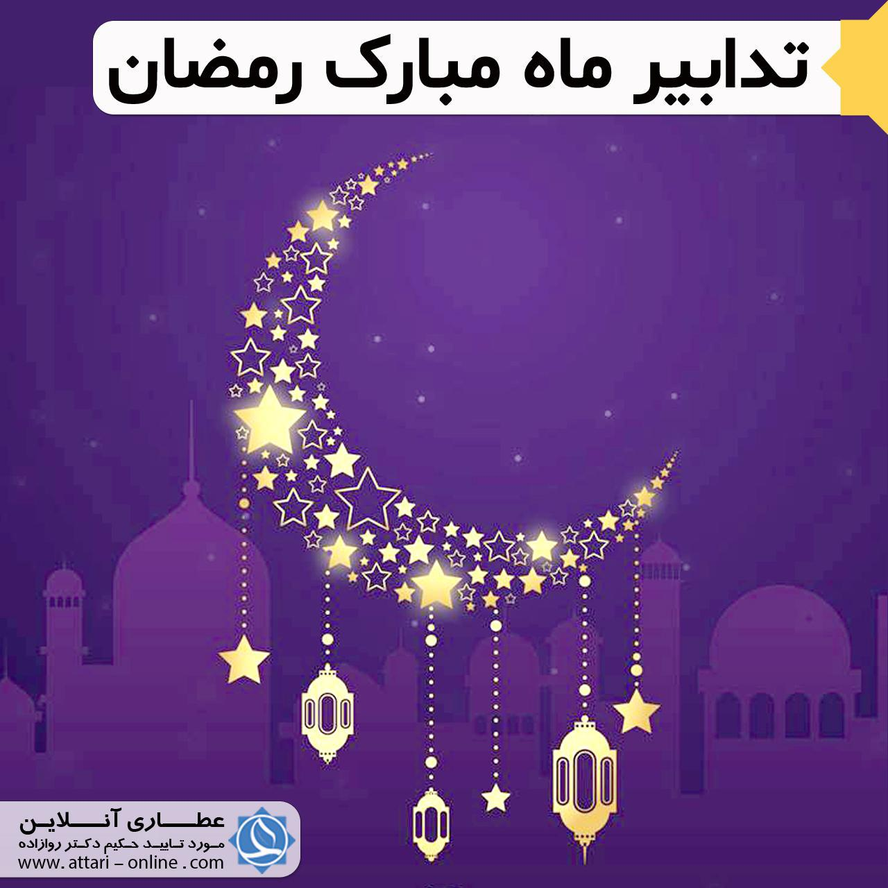 تدابیر ک تدابیر ماه مبارک رمضان