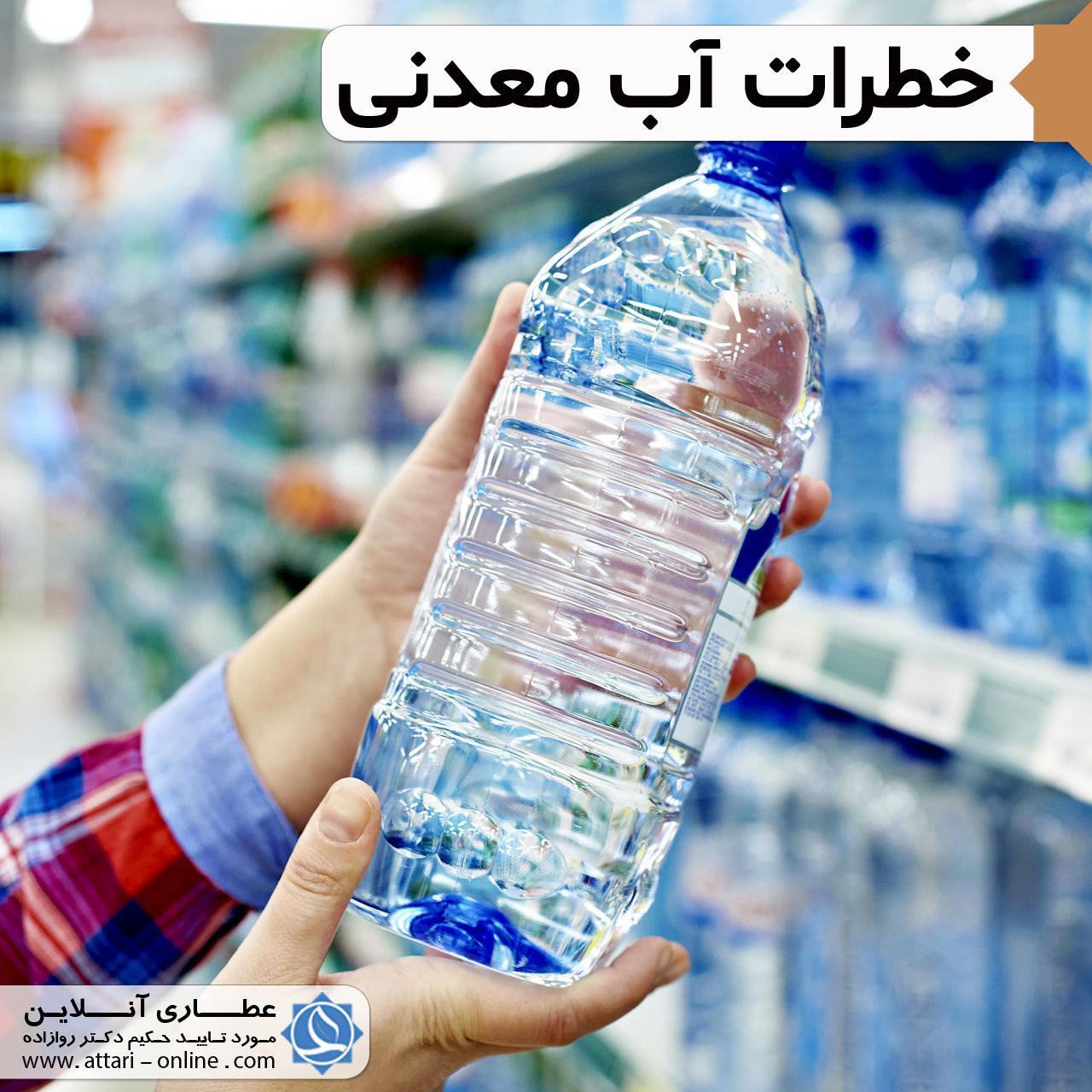 معدن ک خطرات استفاده از آب های معدنی
