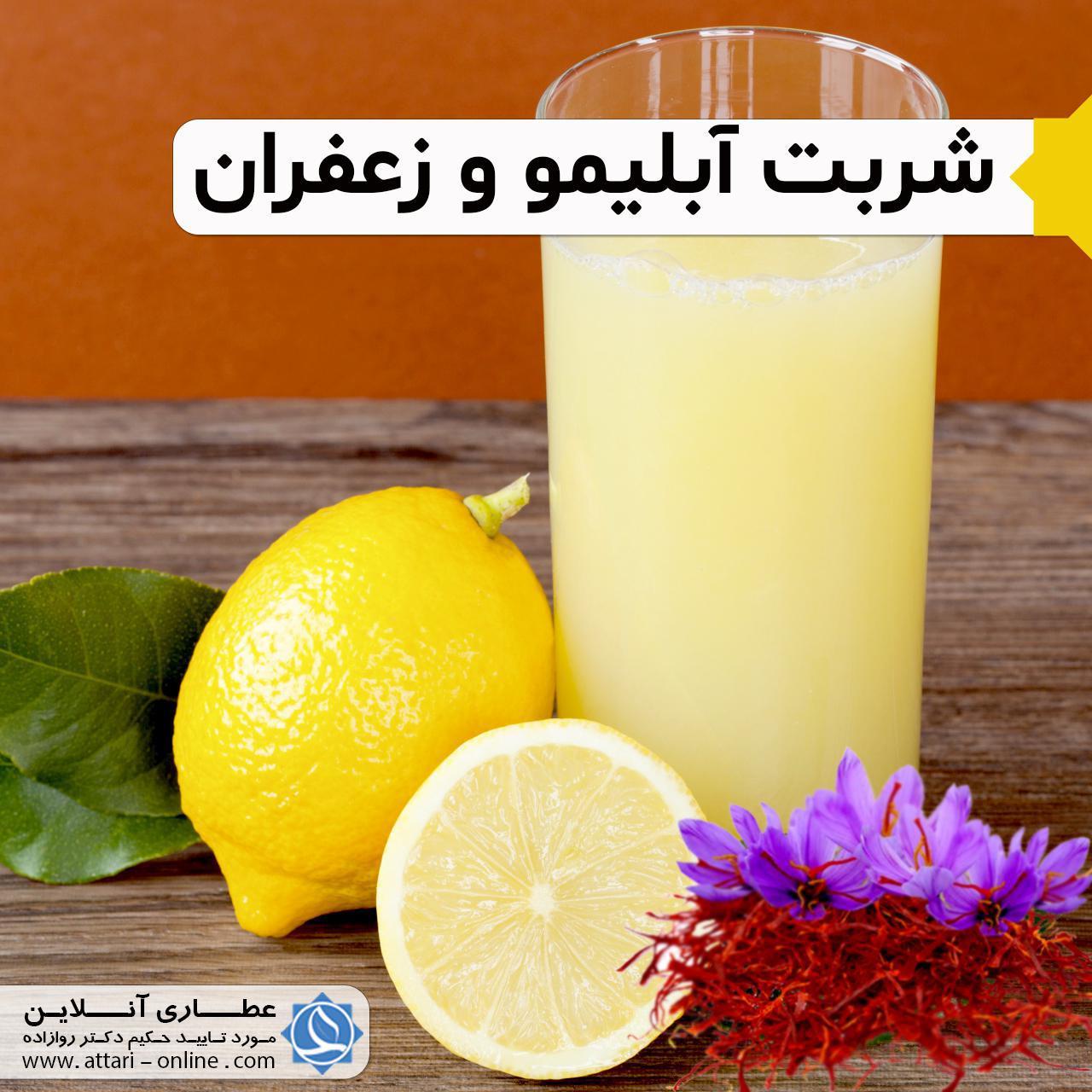 ش ب9 شربت زعفران و آبلیمو