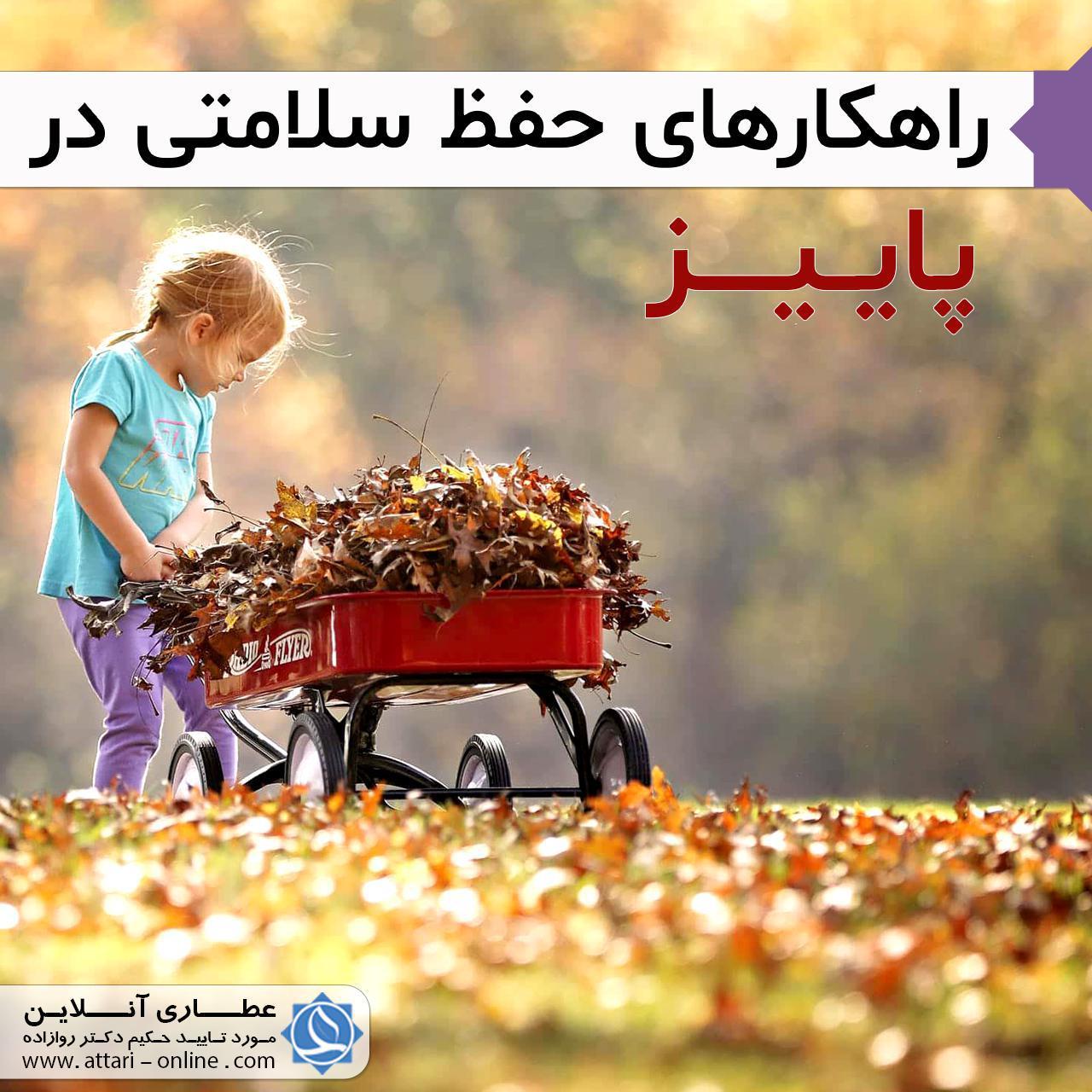 پ ک4 راهکارهای حفظ سلامتی در فصل پاییز